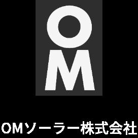 【公式】OMソーラー株式会社|自然と共生するパッシブハウスで快適な住まいを実現