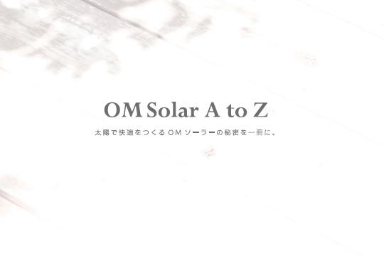 総合パンフレット「OMsolar A to Z」