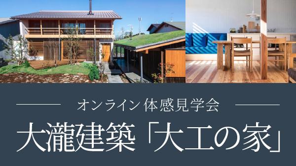 パッシブエアコン オンライン体感見学会 大瀧建築「大工の家」 オンラインでビジュアル体感してみませんか?
