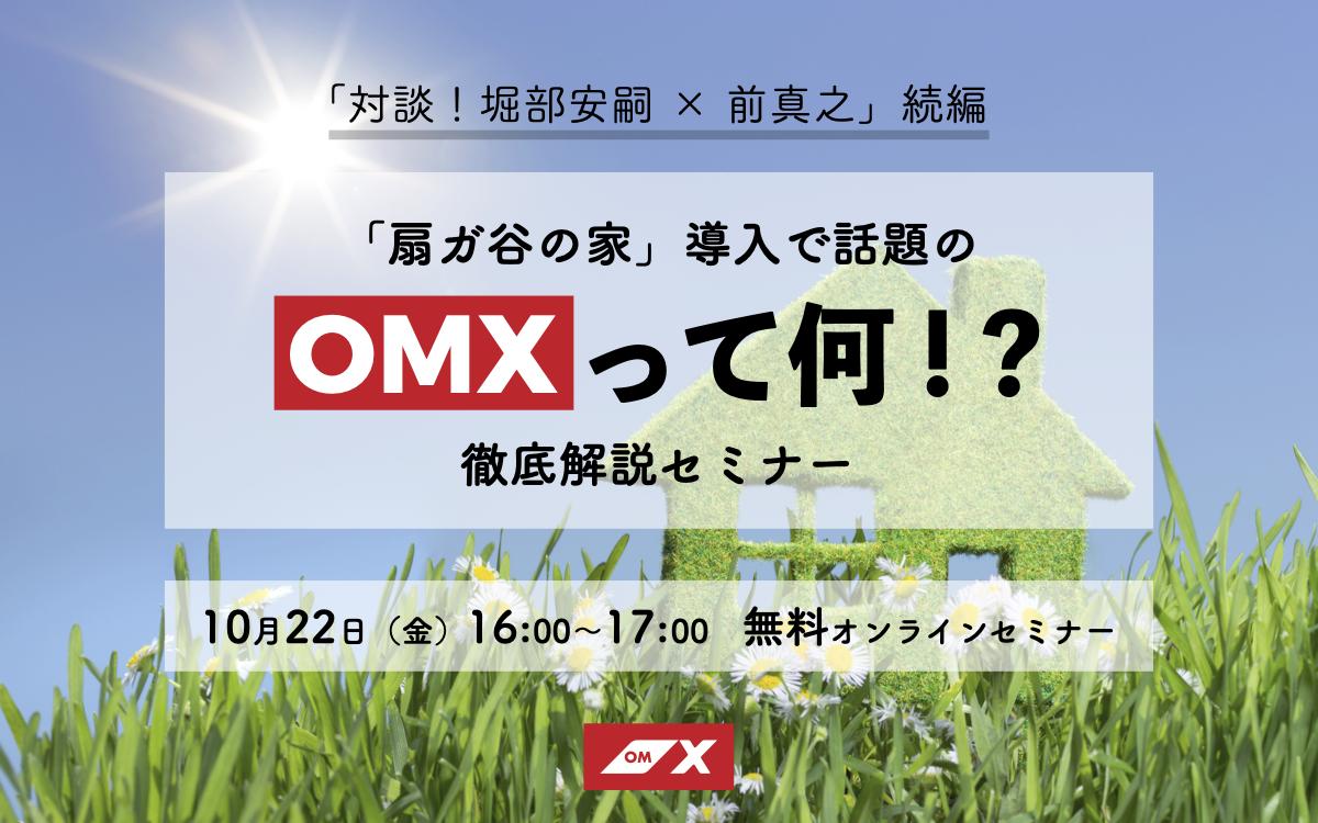 「扇ガ谷の家」導入で話題のOMXって何!?徹底解説セミナー