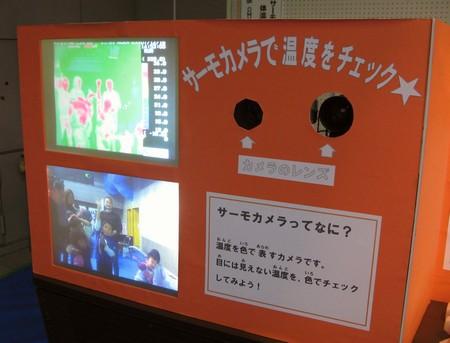 今回の展示の目玉はサーモカメラ。