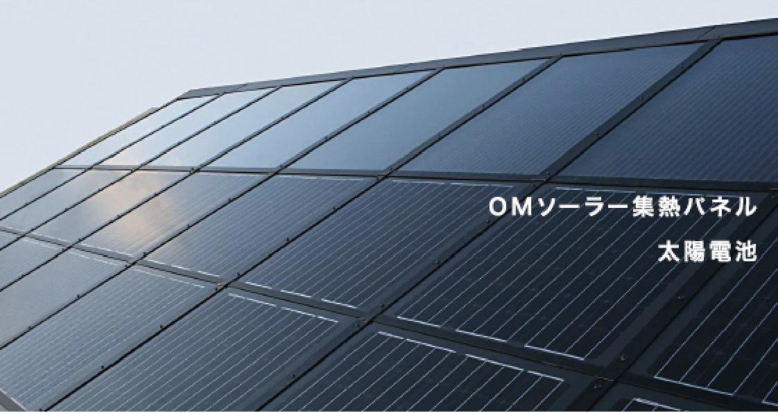 OMソーラー集熱パネル太陽電池
